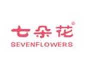 七朵花SEVENFLOWERS