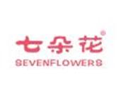 七朵花SEVENFLOWERS