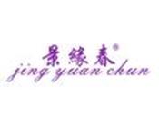 景缘春JINGYUANCHUN
