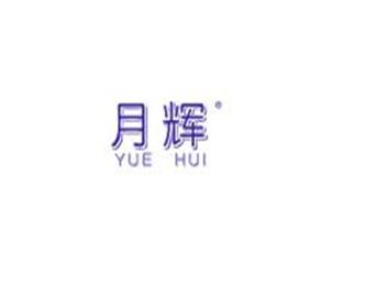 月辉YUEHUI