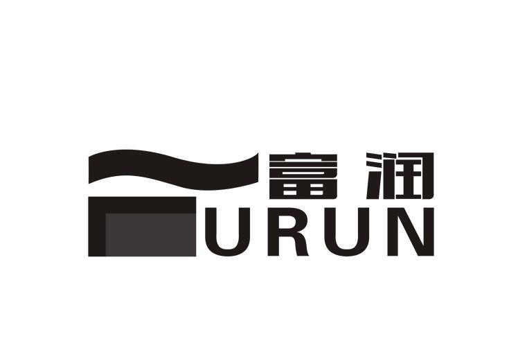 富润 URUN