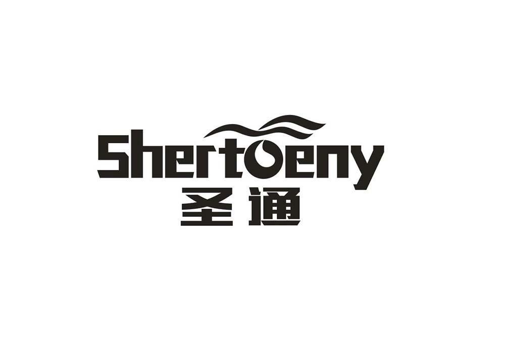 SHERTOENY 圣通