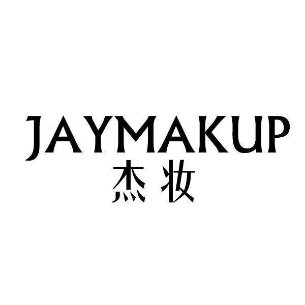 杰妆 JAYMAKUP