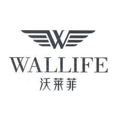 沃莱菲 WALLIFE