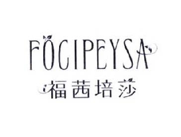 福茜培莎 FOCIPEYSA