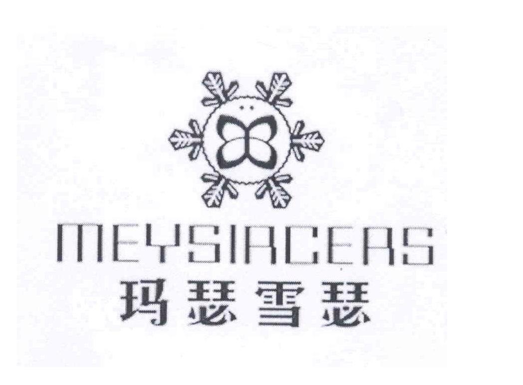 玛瑟雪瑟 MEYSIRCERS