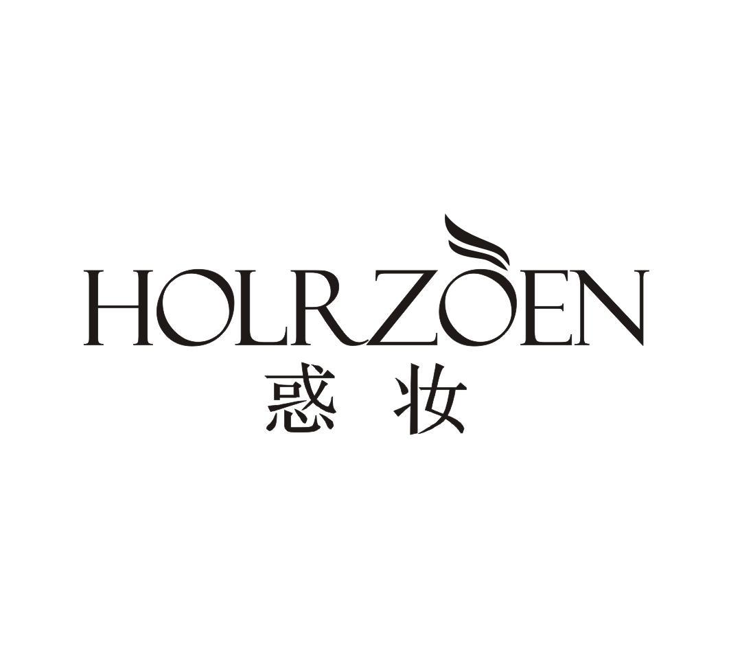 惑妆 HOLRZOEN