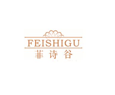 菲诗谷 FEISHIGU
