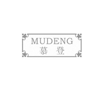 慕登 MUDENG