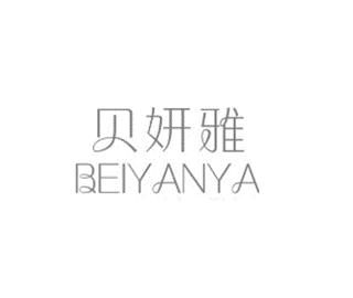 贝妍雅 BEIYANYA