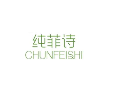 纯菲诗 CHUNFEISHI