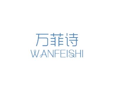 万菲诗 WANFEISHI