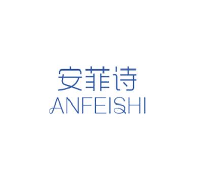 安菲诗 ANFEISHI