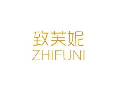 致芙妮 ZHIFUNI