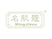 名肌蔻MINGJIKOU