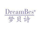 梦贝诗DREAMBES