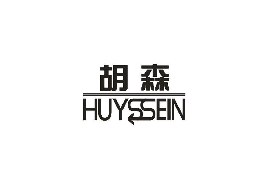 胡森 HUYSSEIN