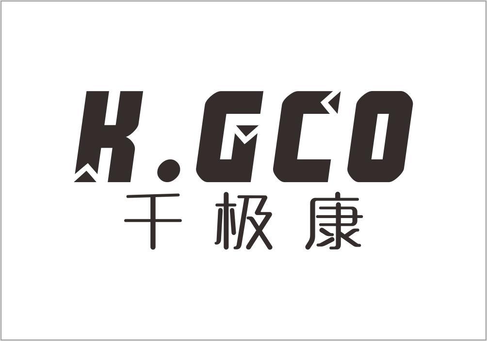 千极康 KGCO