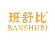 班舒比BANSHUBI