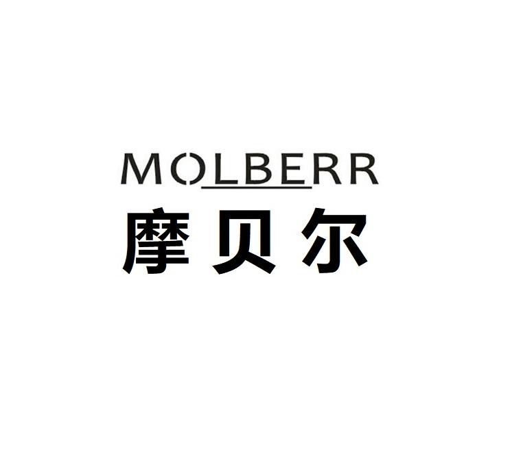 摩贝尔  MOLBERR