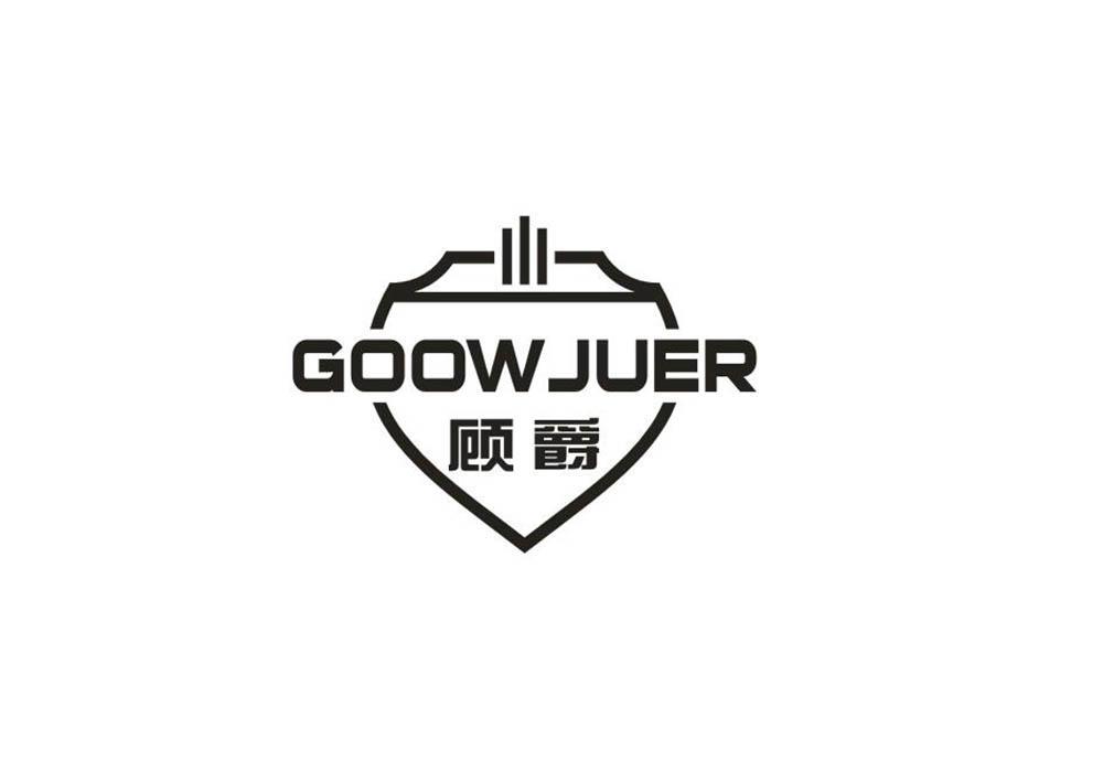 顾爵 GOOWJUER