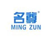名尊MINGZUN