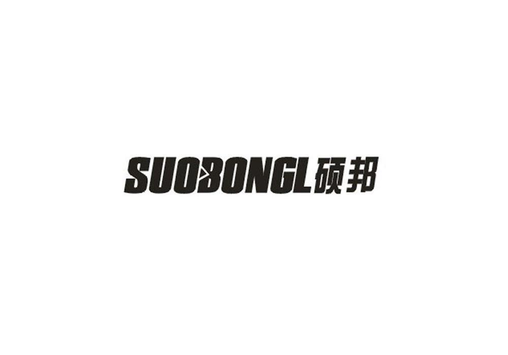 硕邦 SUOBONGL