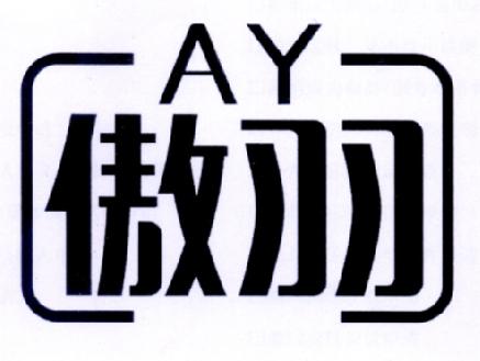 傲羽 AY