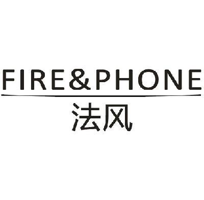 法风 FIRE&PHONE