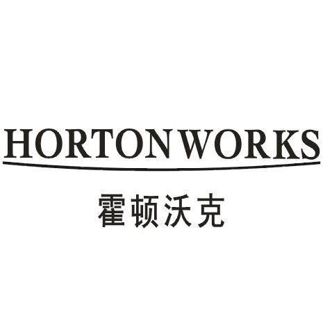 霍顿沃克 HORTONWORKS