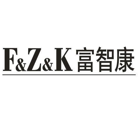 富智康 F & Z &K