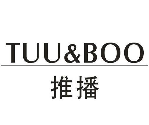 推播 TUU & BOO