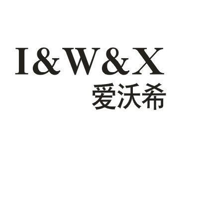 爱沃希 I&W&X