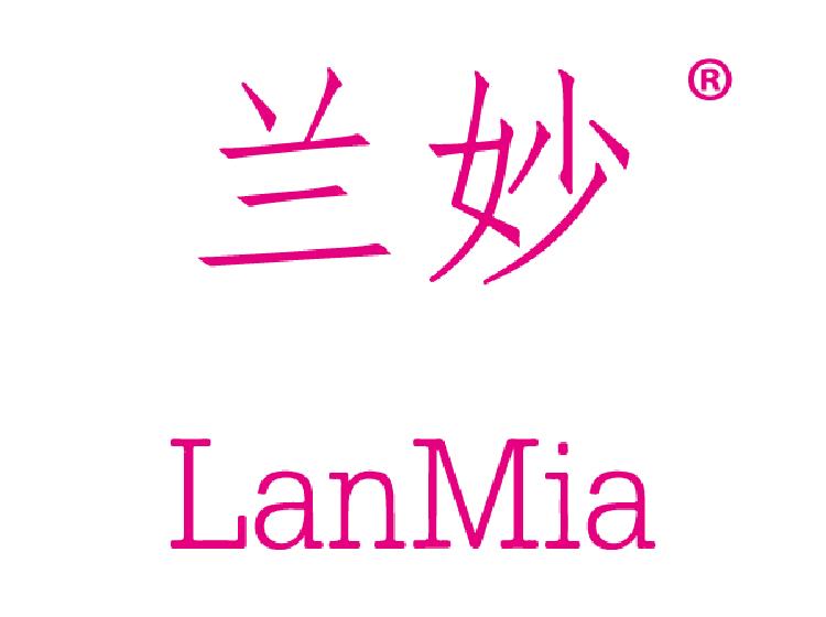 兰妙 LANMIA