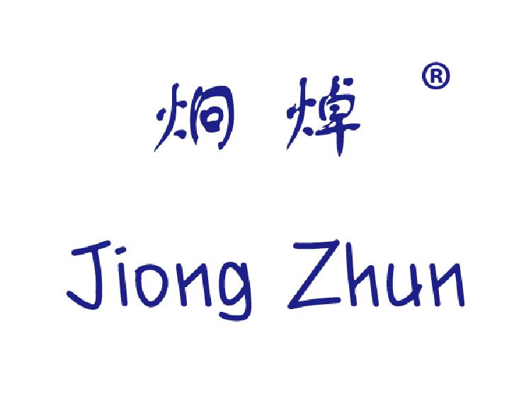 炯焯 JIONG ZHUN