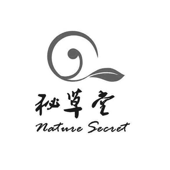 秘草堂 NATURE SECRET
