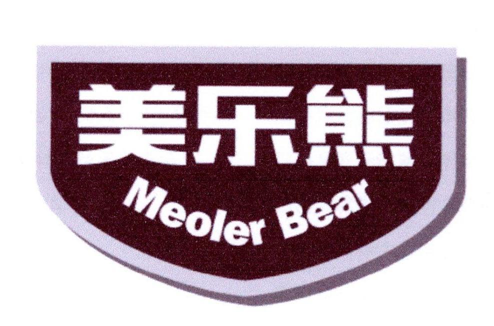 美乐熊 MEOLER BEAR