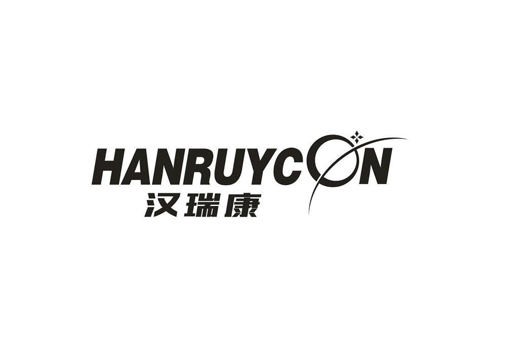 汉瑞康 HANRUYCON