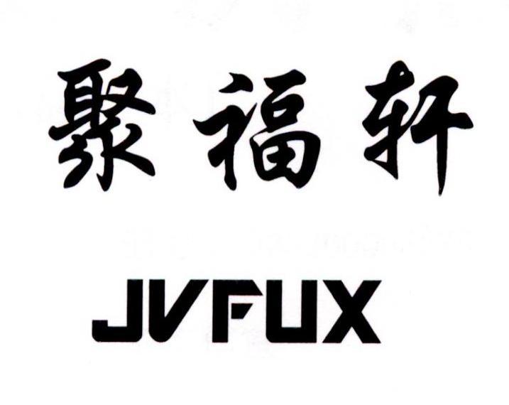 聚福轩 JVFUX