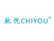 驰优CHIYOU