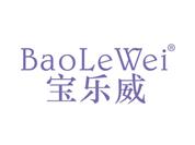 宝乐威BAOLEWEI
