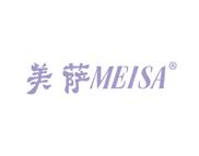 美萨MEISA