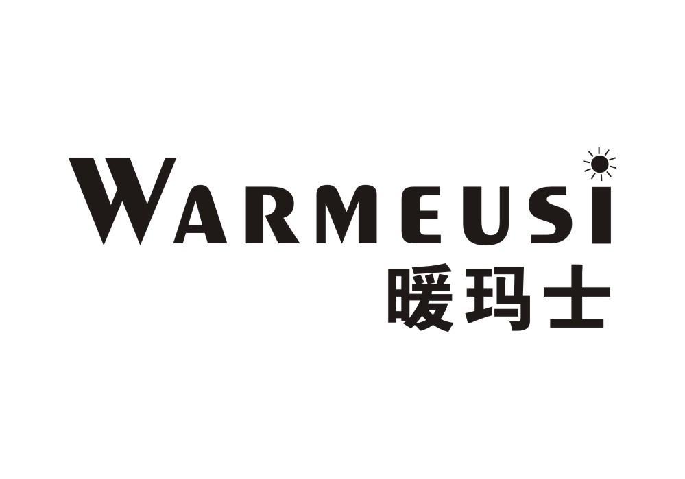 暖玛士 WARMEUSI