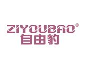 自由豹ZIYOUBAO