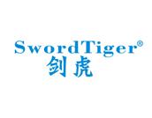 剑虎SWORDTIGER