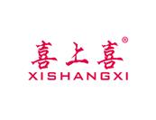喜上喜XISHANGXI