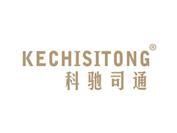 科驰司通KECHISITONG