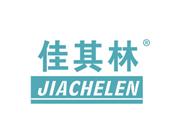 佳其林JIACHELEN
