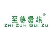 至尊贵族ZHIZUNGUIZU