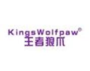 王者狼爪KINGSWOLFPAW